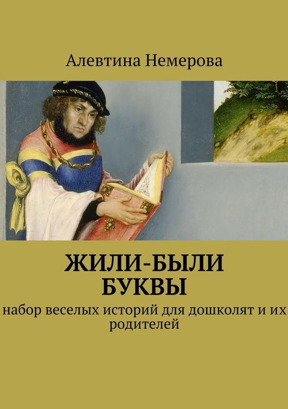 Алевтина Немерова - Жили-были буквы