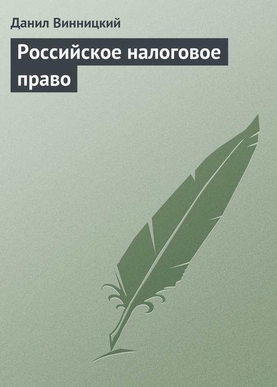 Данил Винницкий Российское налоговое право данил винницкий российское налоговое право