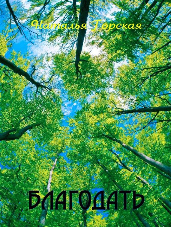 бесплатно Благодать Скачать Наталья Горская