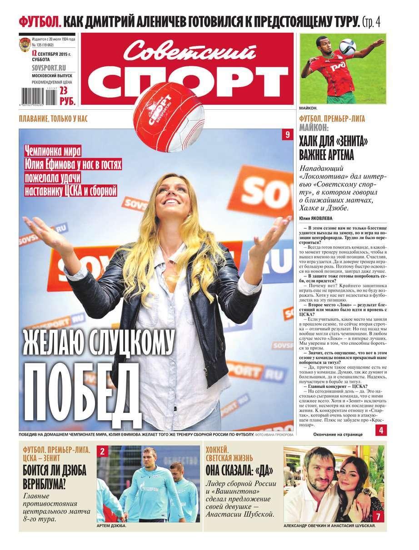 Советский спорт 135-2015