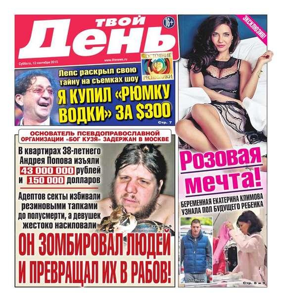 Скачать Редакция газеты Твой день бесплатно Твой день 201-2015