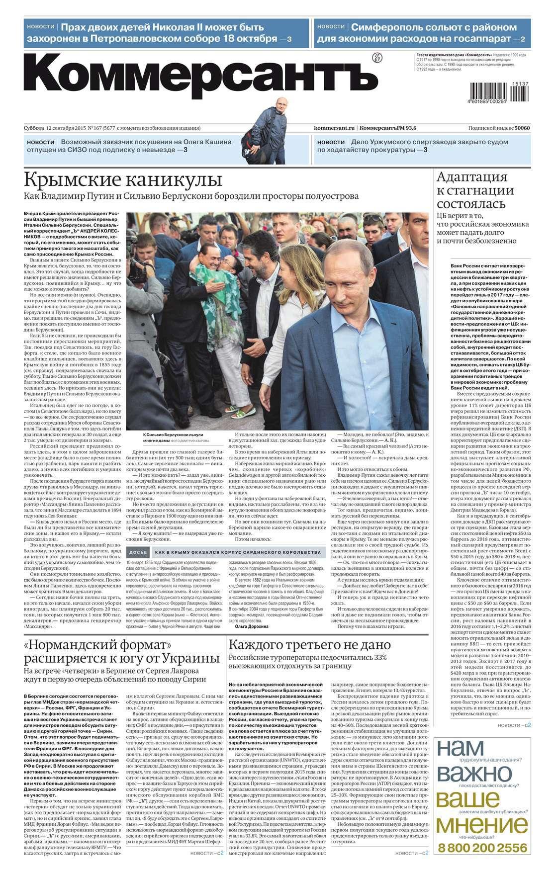доступная книга Редакция газеты КоммерсантЪ легко скачать