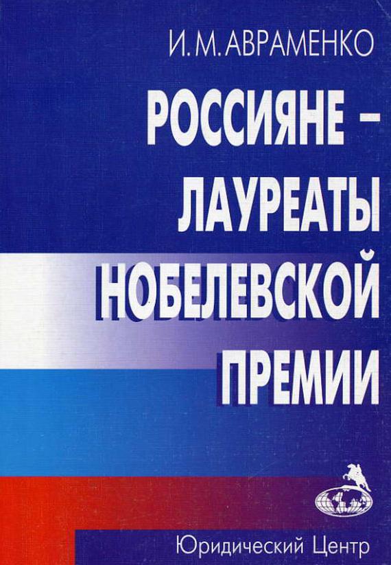 Иван Авраменко - Россияне – лауреаты Нобелевской премии