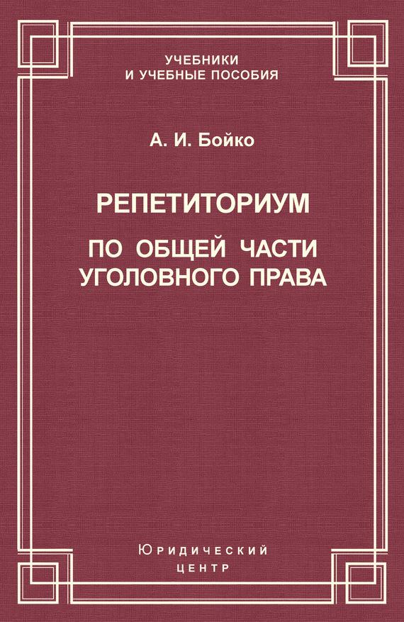 бесплатно Репетиториум по Общей части уголовного права Скачать А. И. Бойко