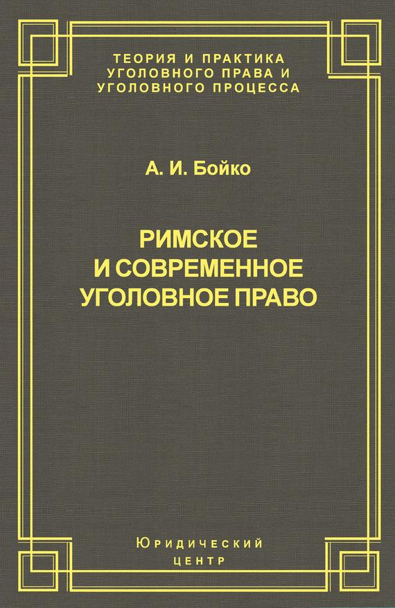 А. И. Бойко Римское и современное уголовное право