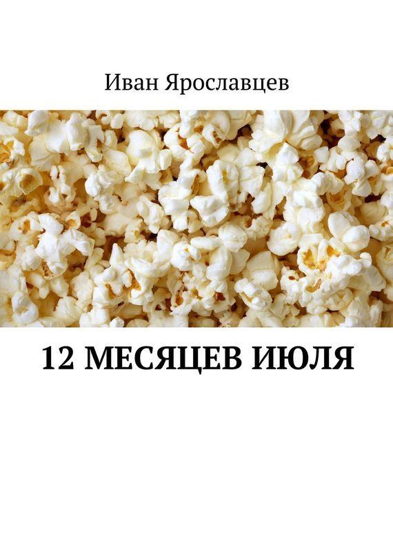 Иван Ярославцев - 12 месяцев июля