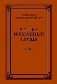 Иоффе, Олимпиад  - Избранные труды. Том IV