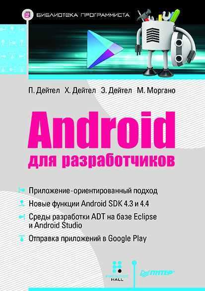 Скачать Пол Дейтел бесплатно Android для разработчиков
