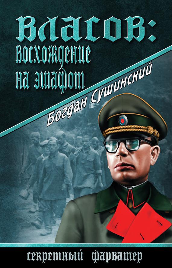 Богдан Сушинский - Власов: восхождение на эшафот