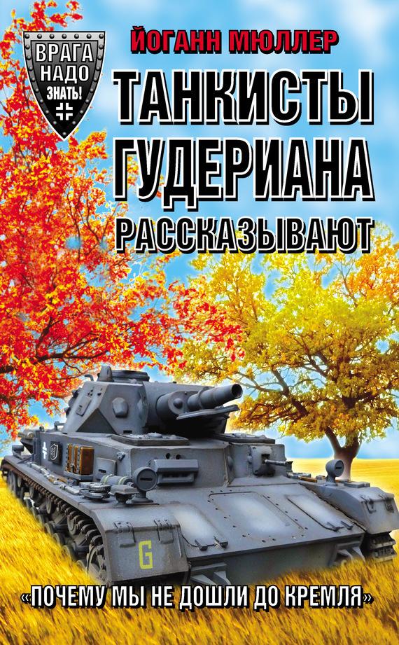 Йоганн Мюллер Танкисты Гудериана рассказывают. «Почему мы не дошли до Кремля» книги эксмо я дрался на тигре немецкие танкисты рассказывают