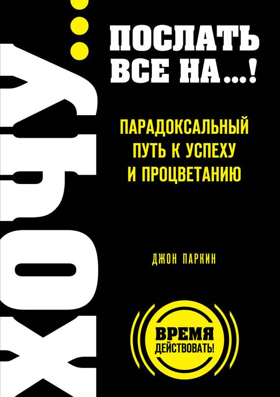 Обложка книги Fuck It. Послать все на… или Парадоксальный путь к успеху и процветанию, автор Паркин, Джон