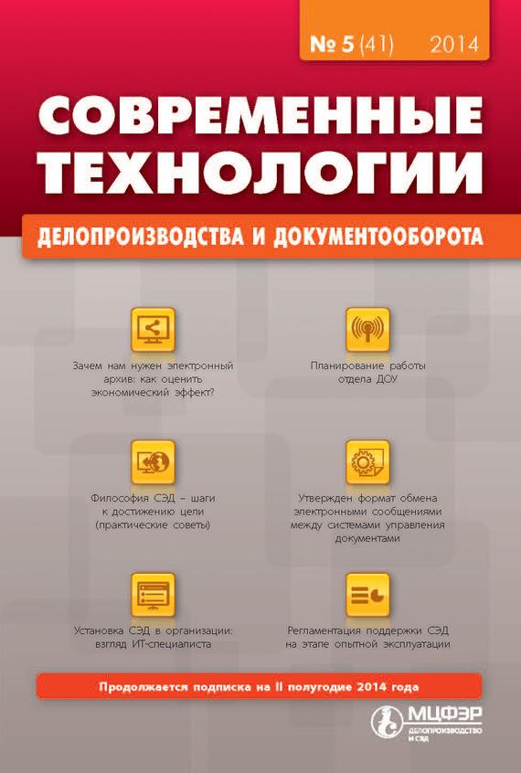 Современные технологии делопроизводства и документооборота № 5 (41) 2014 от ЛитРес