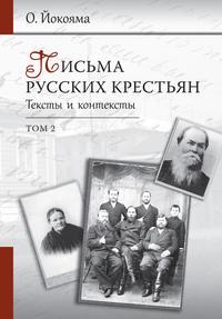 Йокояма, О. Б.  - Письма русских крестьян. Тексты и контексты. Том 2