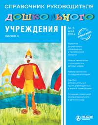 Отсутствует - Справочник руководителя дошкольного учреждения &#8470 5 2014