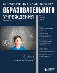 Отсутствует - Справочник руководителя образовательного учреждения № 4 2014