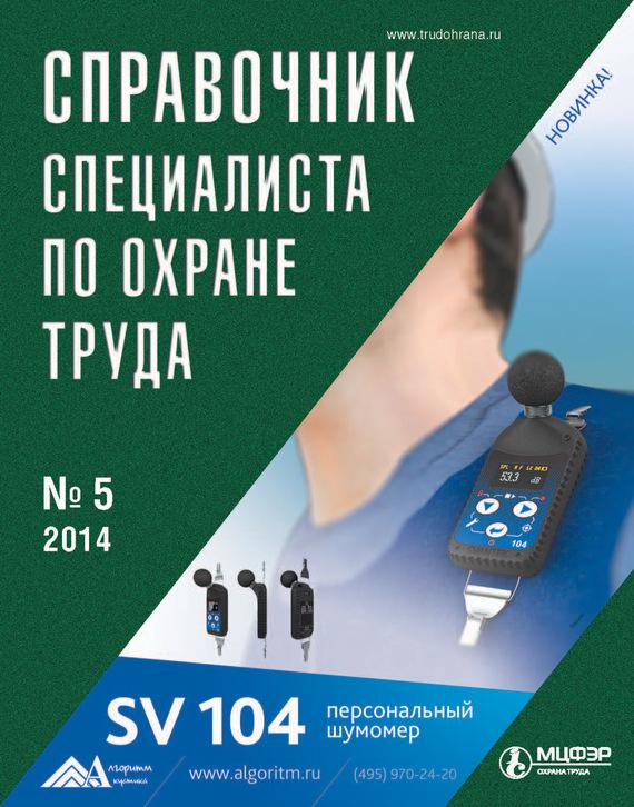 Скачать Справочник специалиста по охране труда 8470 5 2014 бесплатно Автор не указан