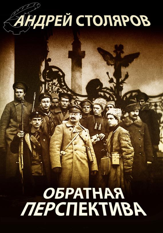 Скачать Обратная перспектива бесплатно Андрей Столяров