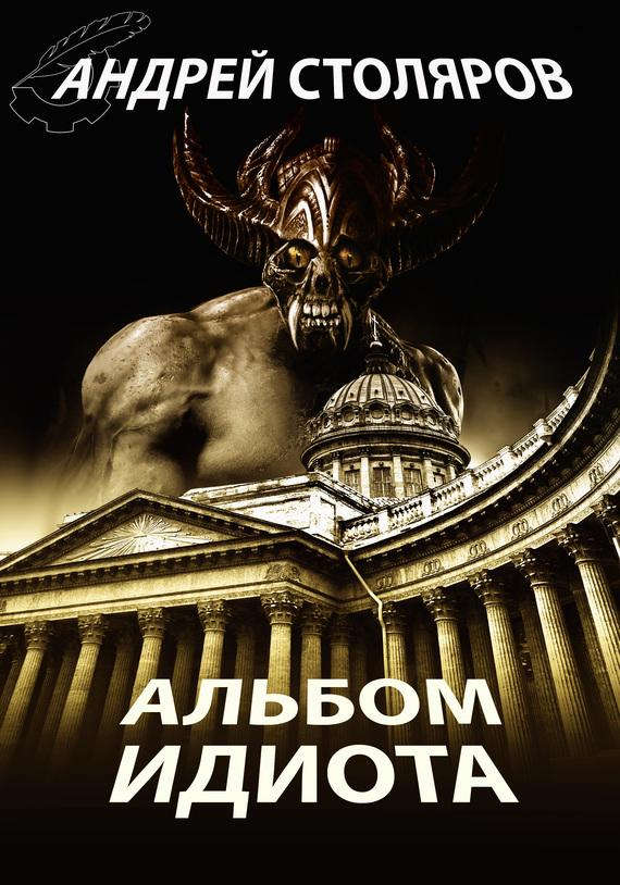 Андрей Столяров - Альбом идиота