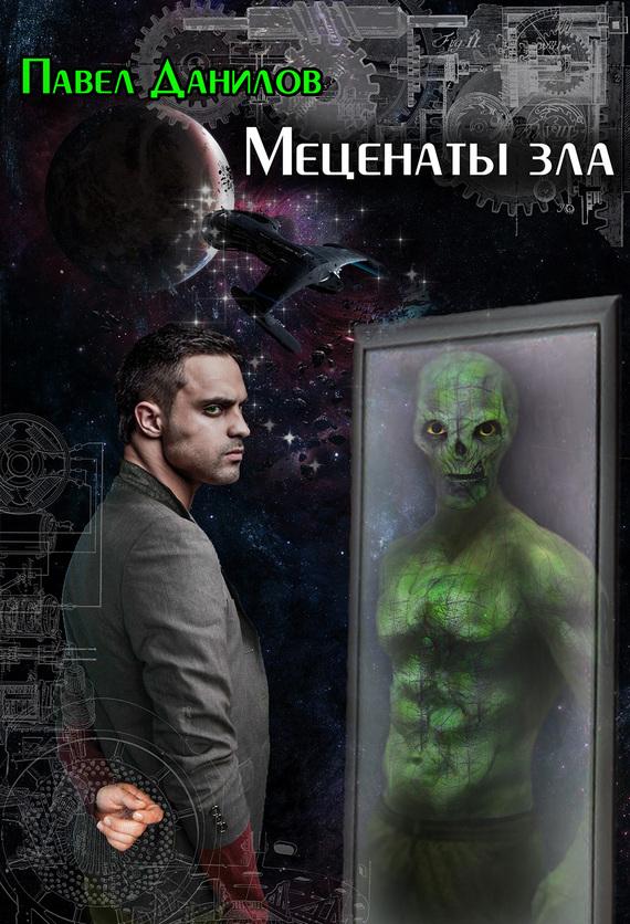 Павел Данилов бесплатно