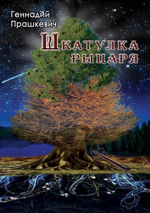 читать книгу Геннадий Прашкевич электронной скачивание