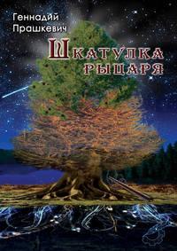 - Шкатулка рыцаря (сборник)