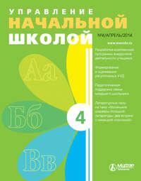 Отсутствует - Управление начальной школой № 4 2014