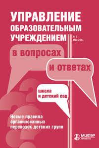 Отсутствует - Управление образовательным учреждением в вопросах и ответах № 5 2014