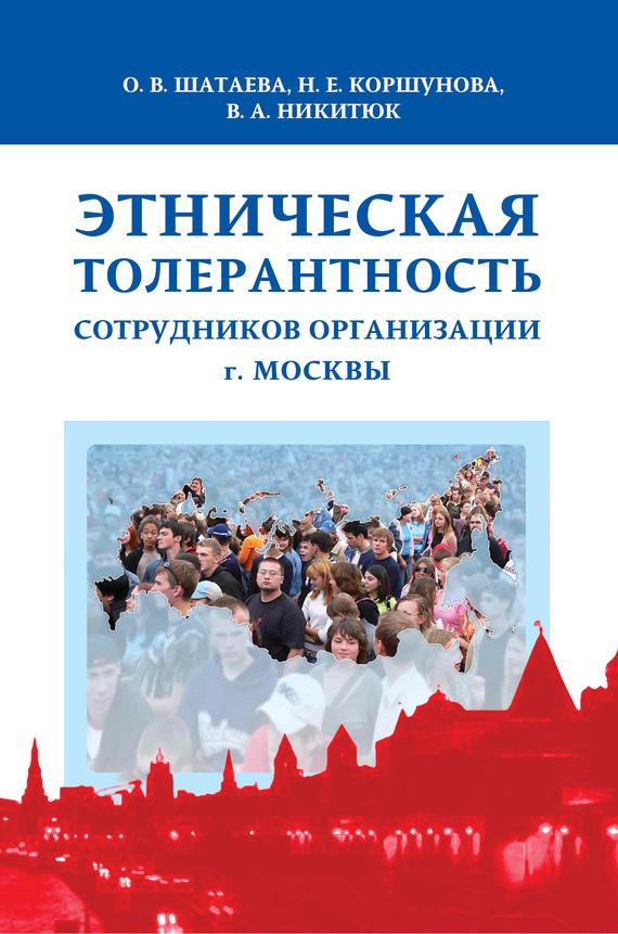 Этническая толерантность сотрудников организации г. Москвы
