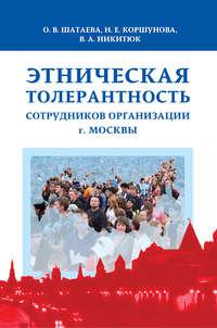 Никитюк, В. А.  - Этническая толерантность сотрудников организации г. Москвы