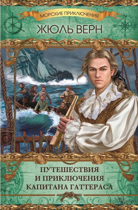 Скачать Путешествия и приключения капитана Гаттераса бесплатно Жюль Верн