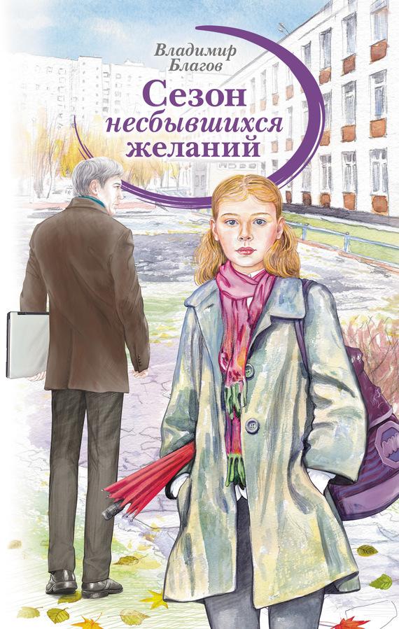 скачать книгу Владимир Благов бесплатный файл