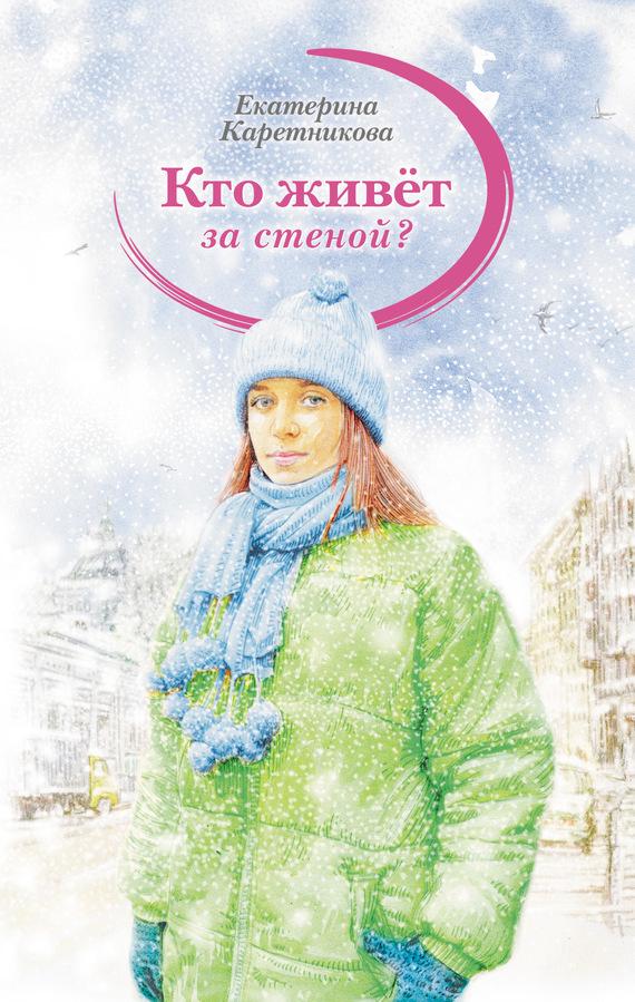 бесплатно Кто живёт за стеной Скачать Екатерина Каретникова