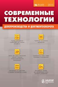 Отсутствует - Современные технологии делопроизводства и документооборота № 1 (49) 2015