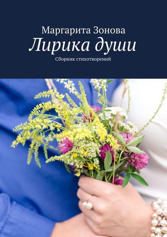 Маргарита Зонова Лирика души любовь русланова голосдуши сборник стихотворений