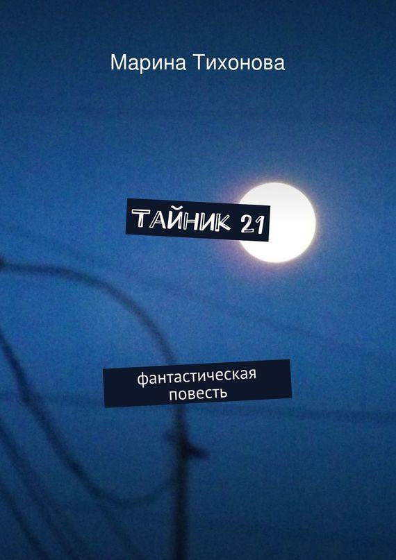 Марина Тихонова Тайник 21