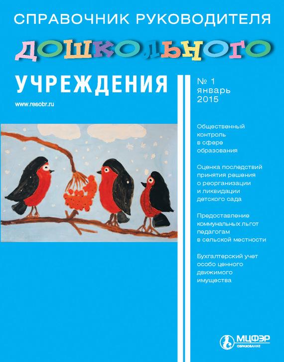 Отсутствует Справочник руководителя дошкольного учреждения № 1 2015 свитшот print bar путин