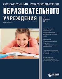 Отсутствует - Справочник руководителя образовательного учреждения № 1 2015