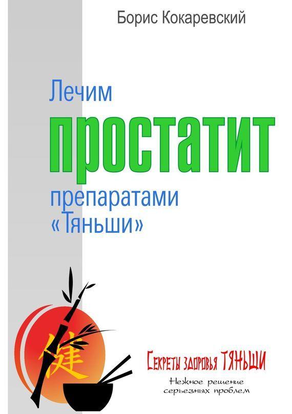 Борис Кокаревский Лечим простатит препаратами «Тяньши» хитозан тяньши в омске