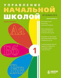 Отсутствует - Управление начальной школой № 1 2015