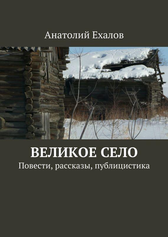 скачать книгу Анатолий Елахов бесплатный файл
