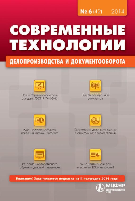 Современные технологии делопроизводства и документооборота № 6 (42) 2014 от ЛитРес