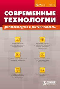 Отсутствует - Современные технологии делопроизводства и документооборота № 7 (43) 2014