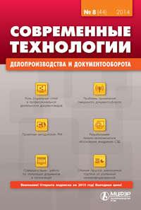 Отсутствует - Современные технологии делопроизводства и документооборота &#8470 8 (44) 2014