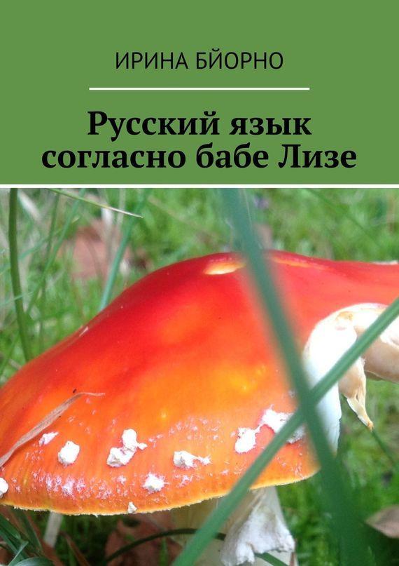 бесплатно Русский язык согласно бабе Лизе Скачать Ирина Бйорно