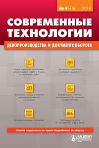 Отсутствует - Современные технологии делопроизводства и документооборота &#8470 9 (45) 2014