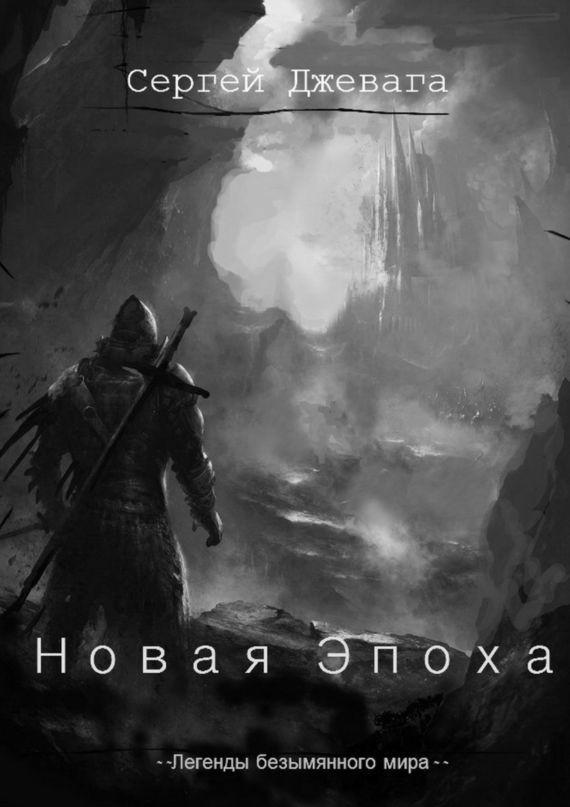 Обложка книги Новая Эпоха, автор Джевага, Сергей