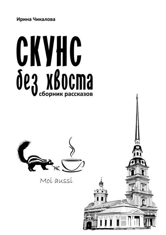 бесплатно Скунс без хвоста Скачать Ирина Чикалова