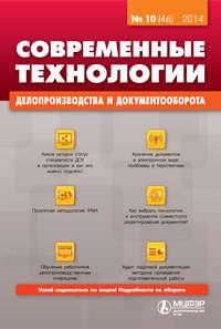 Отсутствует - Современные технологии делопроизводства и документооборота &#8470 10 (46) 2014