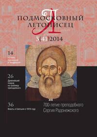 - Подмосковный летописец № 3 (41) 2014