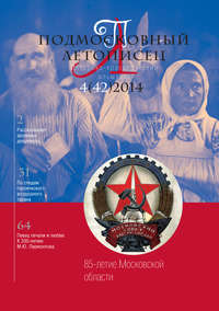 - Подмосковный летописец № 4 (42) 2014